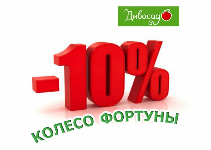 АБРИКОС «Колесо Фортуны - скидка  до 10%!»