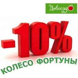 Колесо Фортуны - скидка  до 10%!